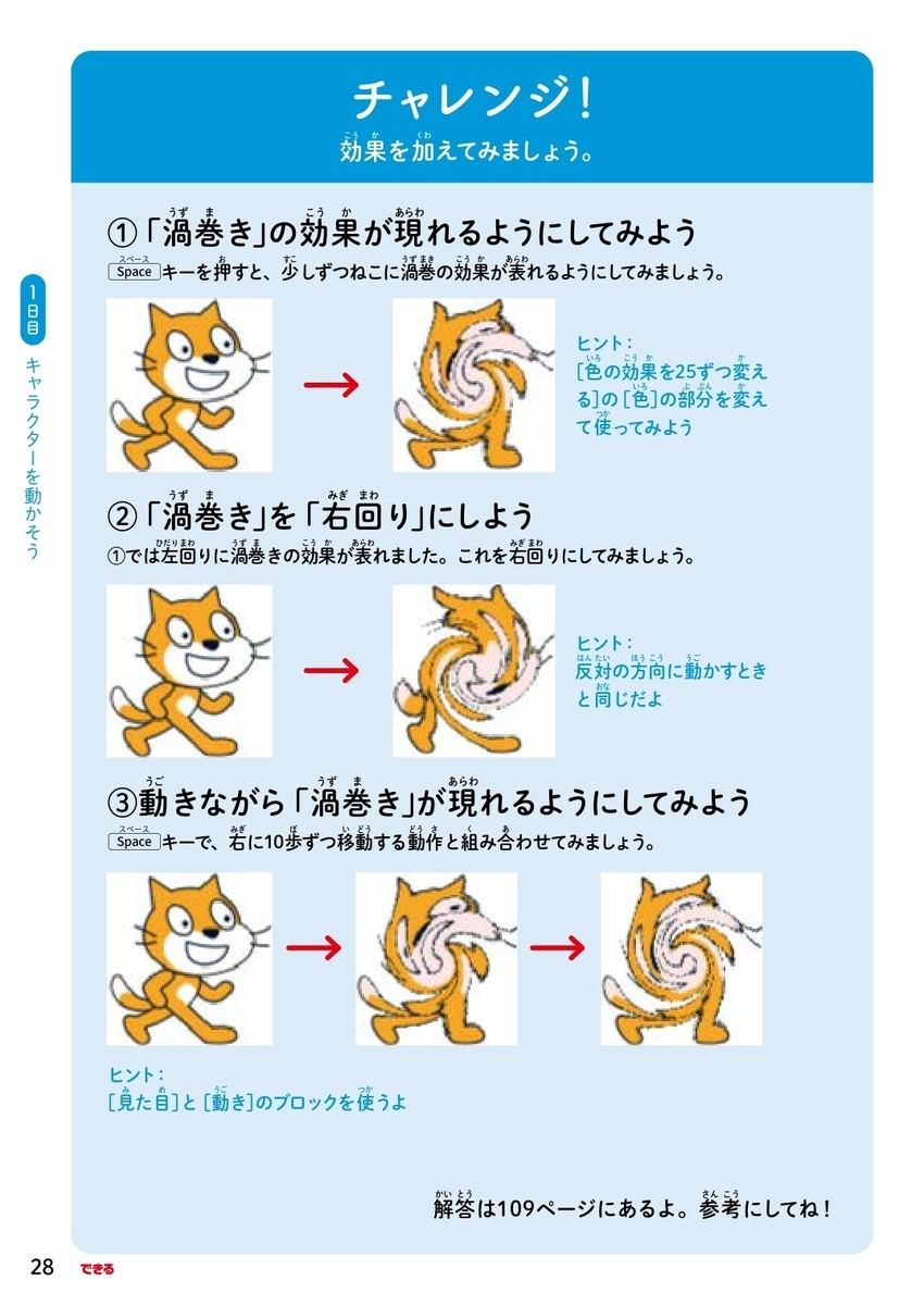 f:id:mojiru:20191021124902j:plain