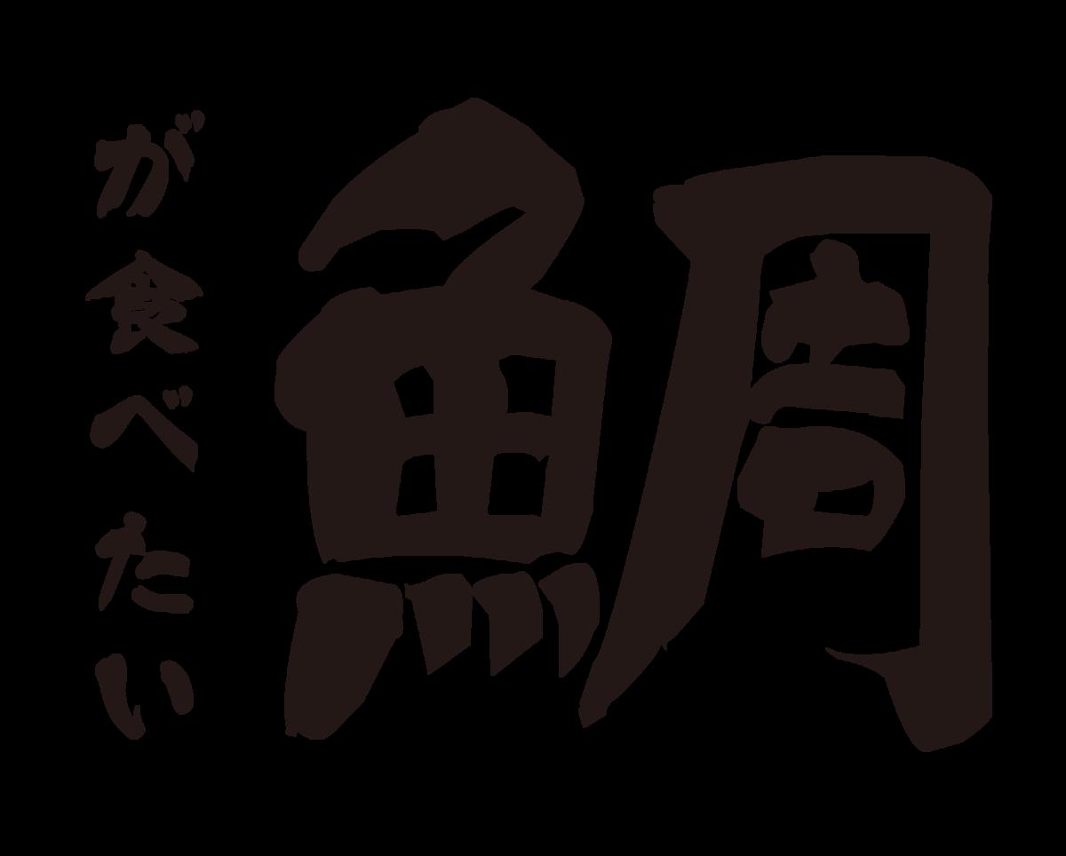 f:id:mojiru:20191025102344p:plain