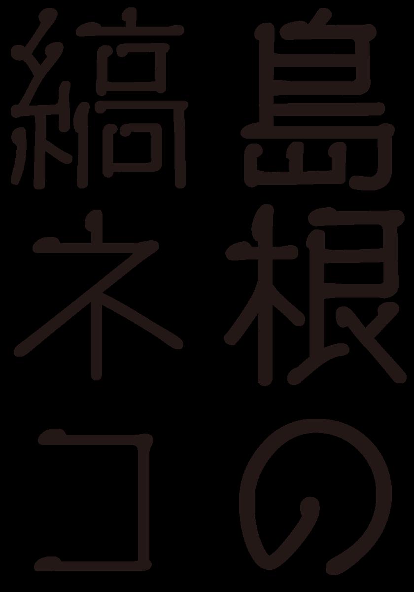 f:id:mojiru:20191025102755p:plain