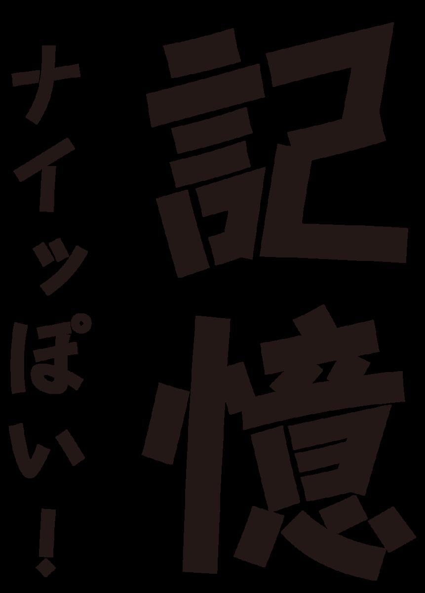 f:id:mojiru:20191025102812p:plain