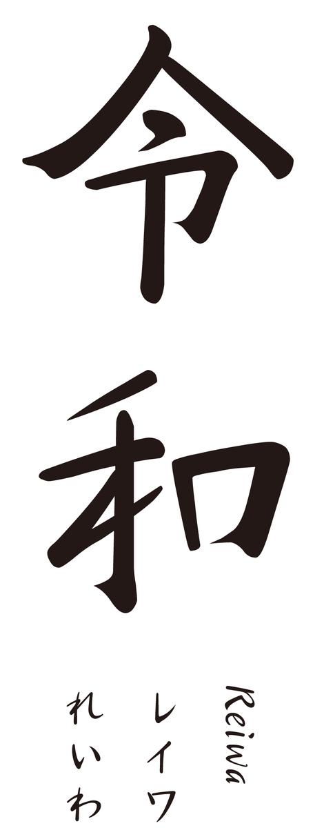 f:id:mojiru:20191025105816j:plain