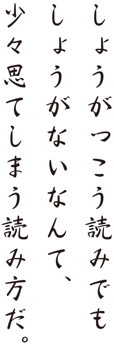 f:id:mojiru:20191025105822p:plain