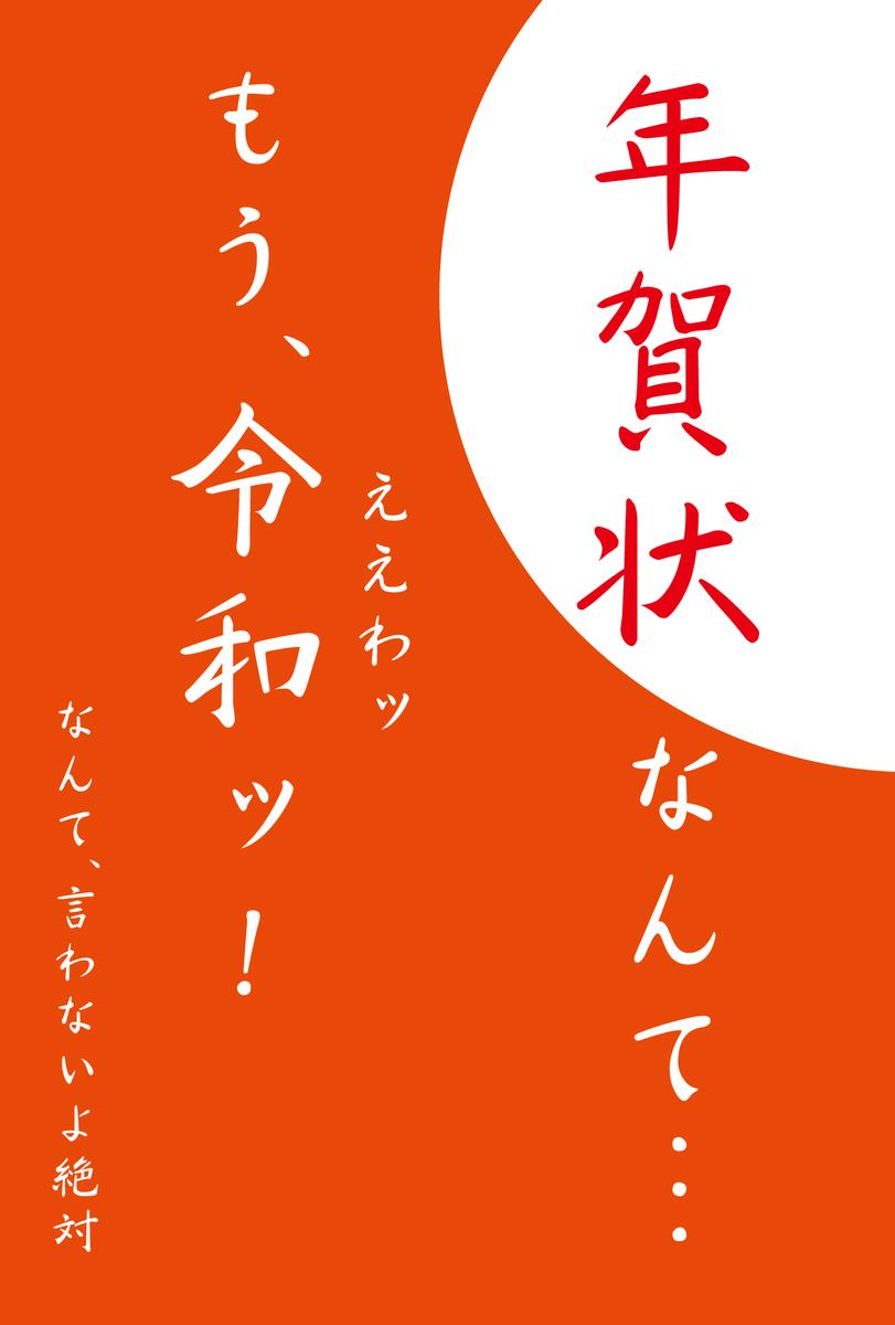 f:id:mojiru:20191025110015p:plain
