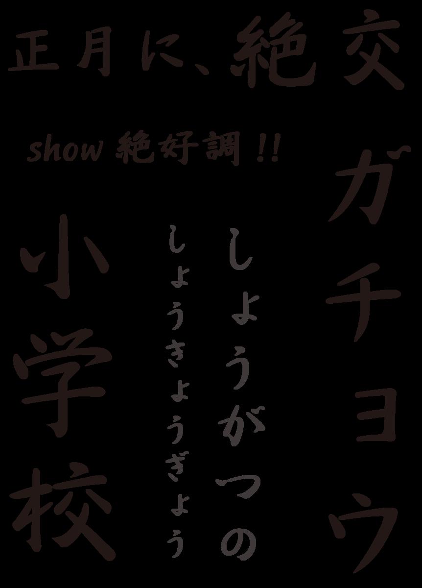 f:id:mojiru:20191025110821p:plain