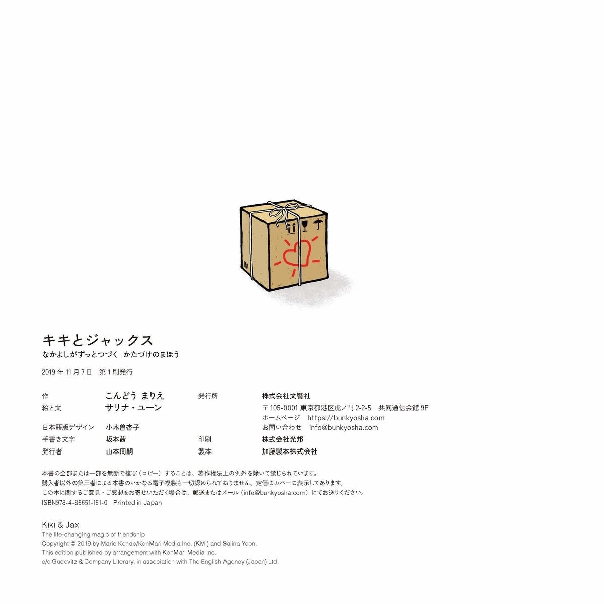 f:id:mojiru:20191108082616j:plain