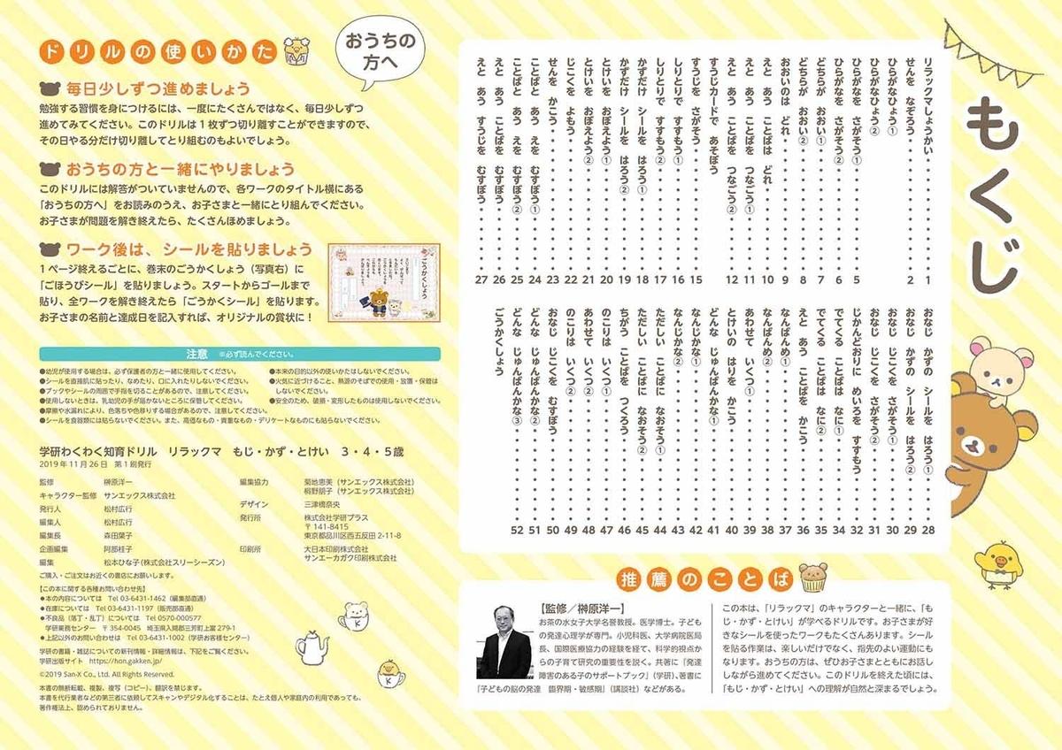 f:id:mojiru:20191115081710j:plain