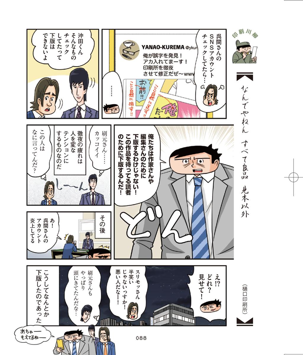f:id:mojiru:20191120081957j:plain