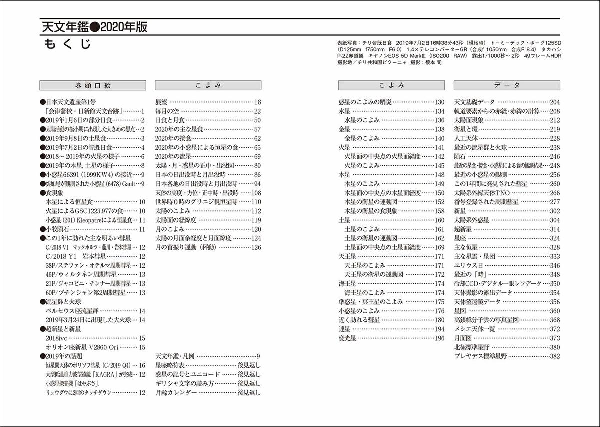 f:id:mojiru:20191122085251j:plain