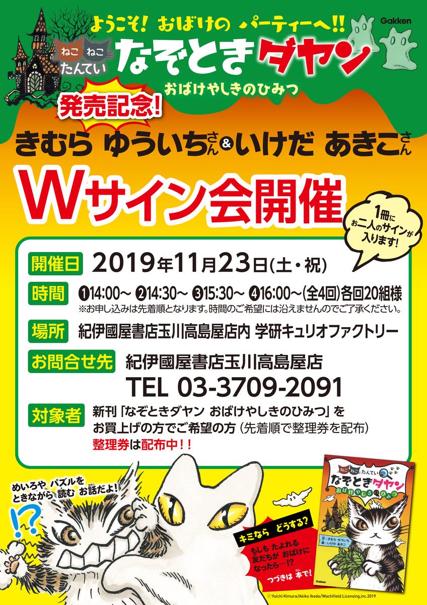 f:id:mojiru:20191125085101j:plain