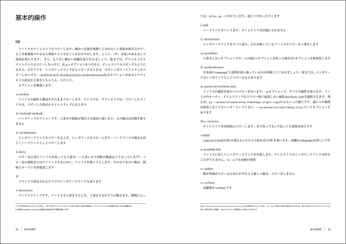 f:id:mojiru:20191127084240j:plain