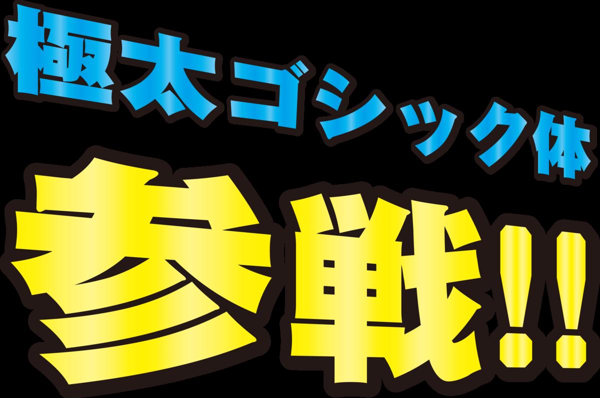 f:id:mojiru:20191128114817p:plain