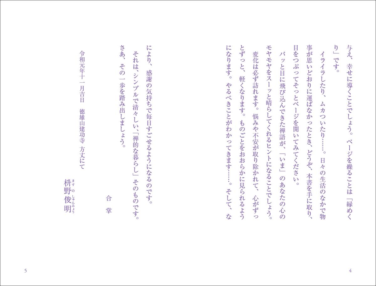 f:id:mojiru:20191129080003j:plain