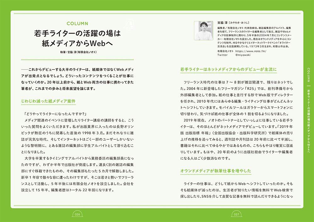 f:id:mojiru:20191204083438j:plain