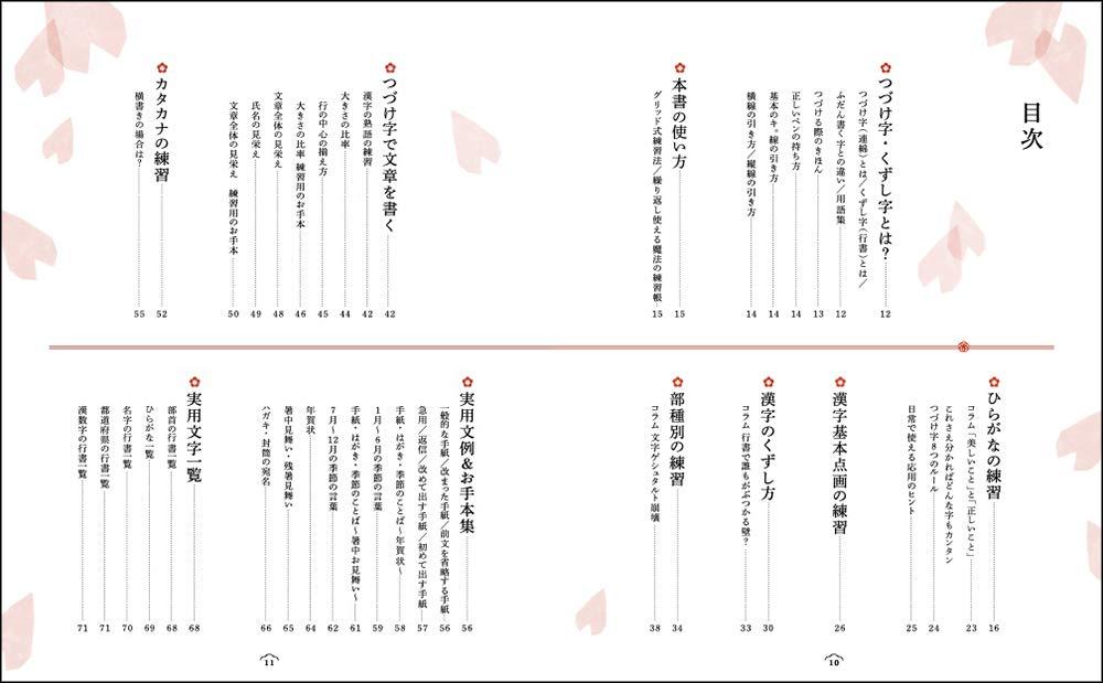 f:id:mojiru:20191204085747j:plain