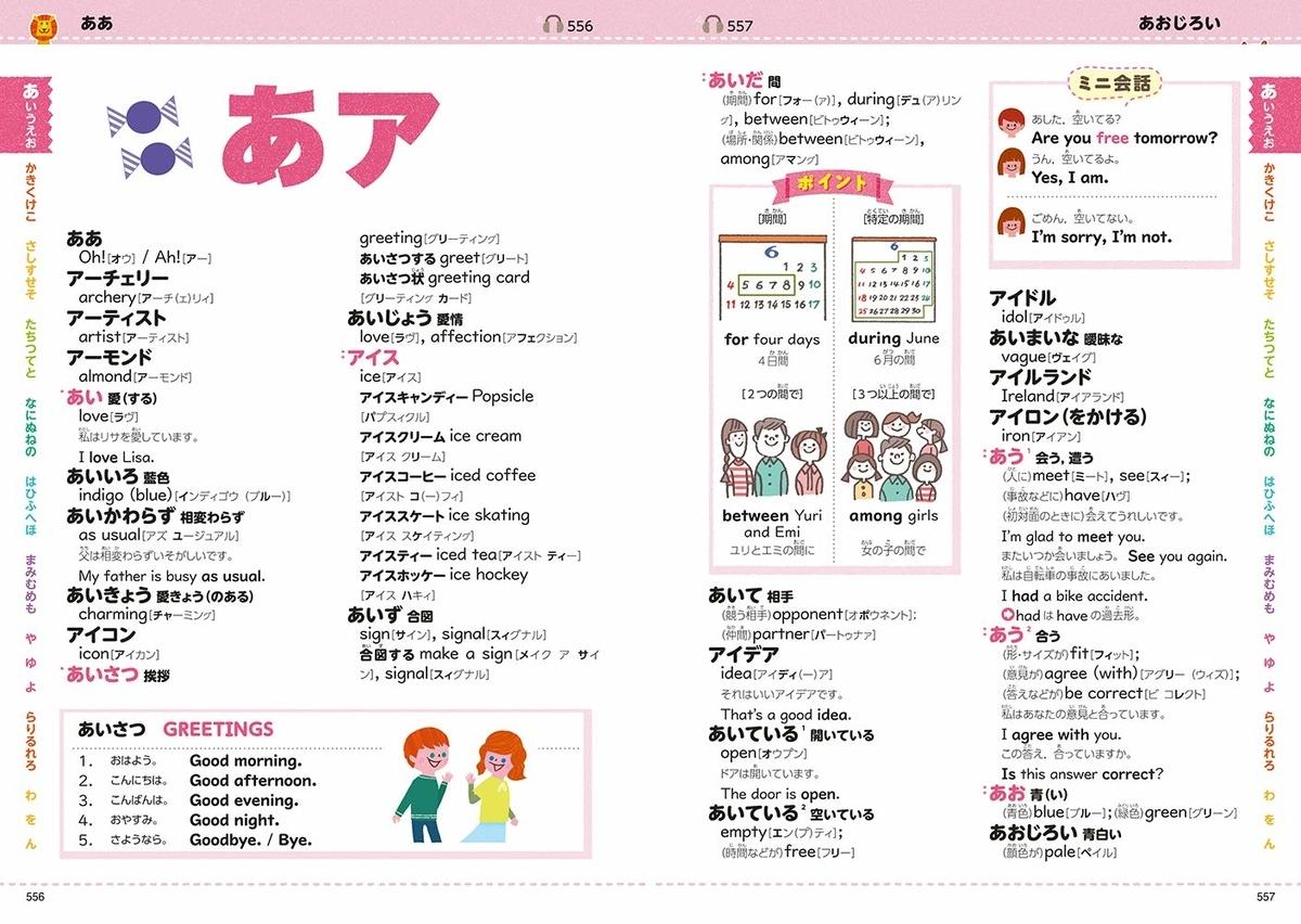 f:id:mojiru:20191206091112j:plain