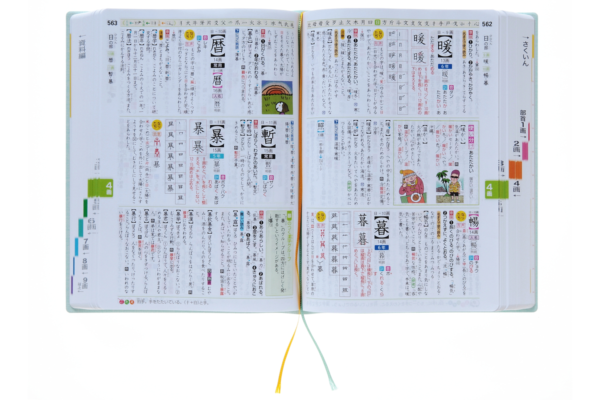 f:id:mojiru:20191211082515j:plain