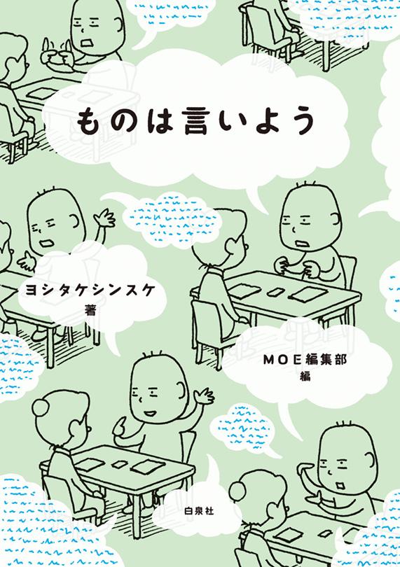 f:id:mojiru:20191212082041j:plain