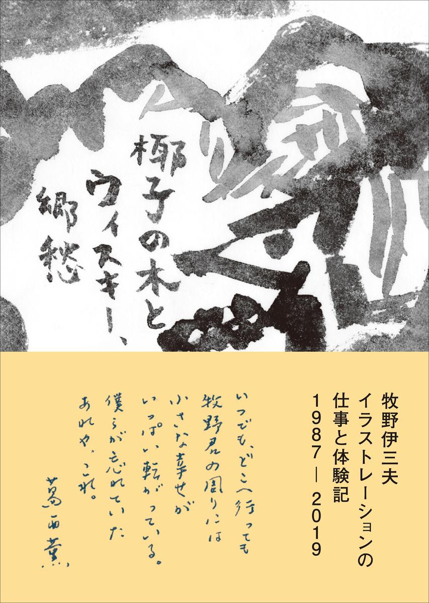 f:id:mojiru:20191213085017j:plain