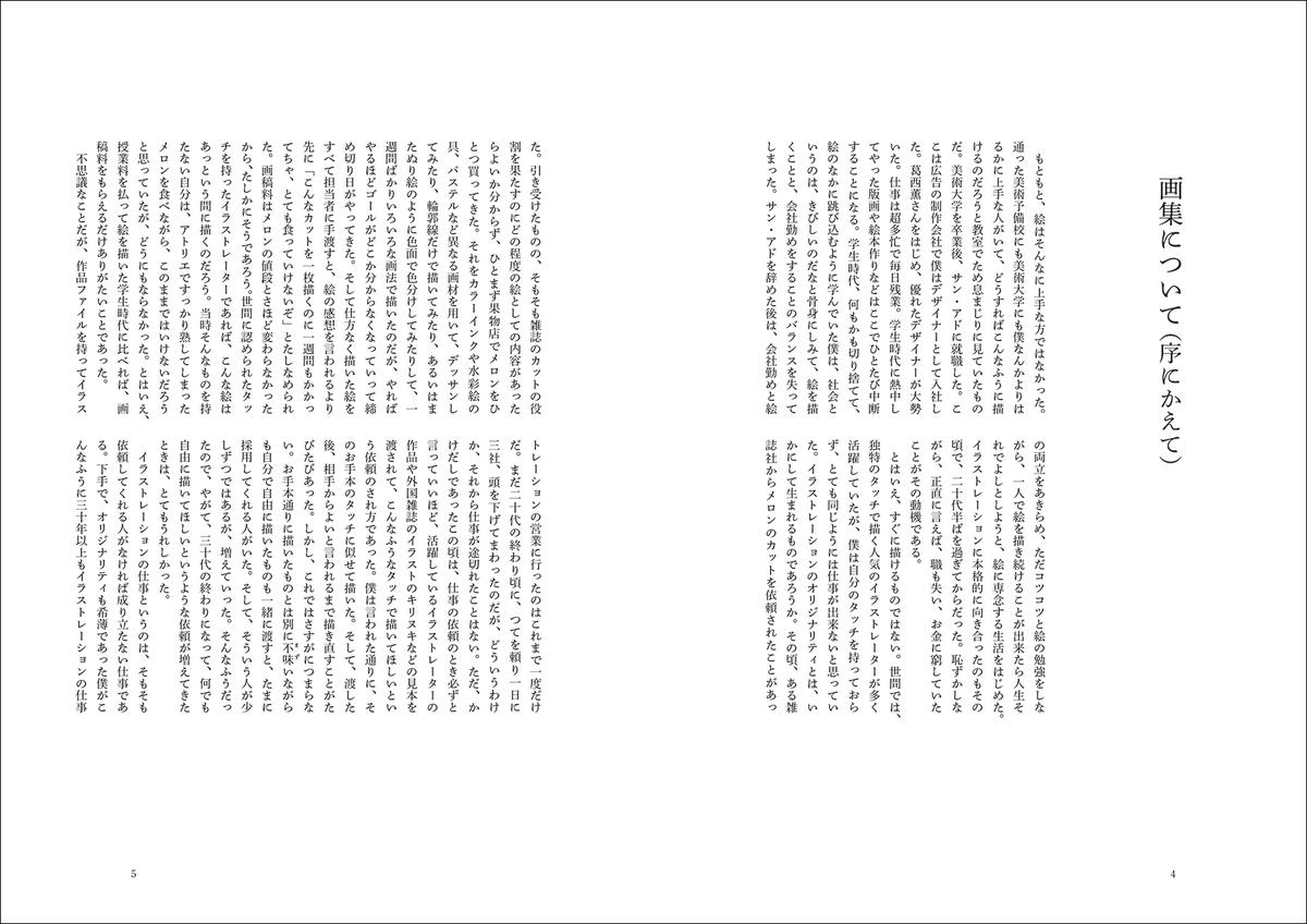 f:id:mojiru:20191213085038j:plain