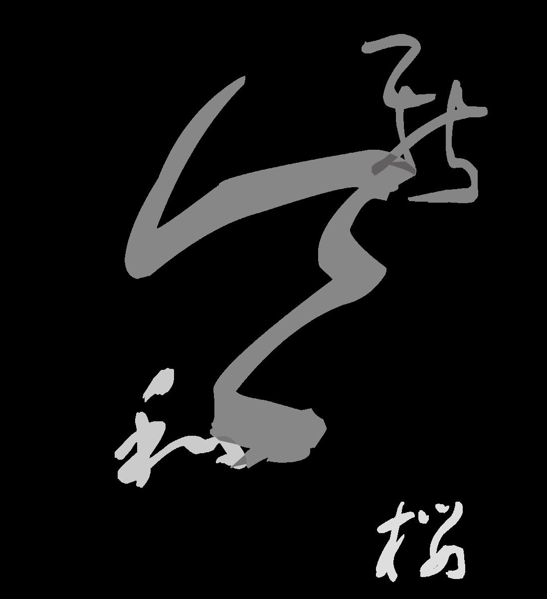 f:id:mojiru:20191213092438p:plain