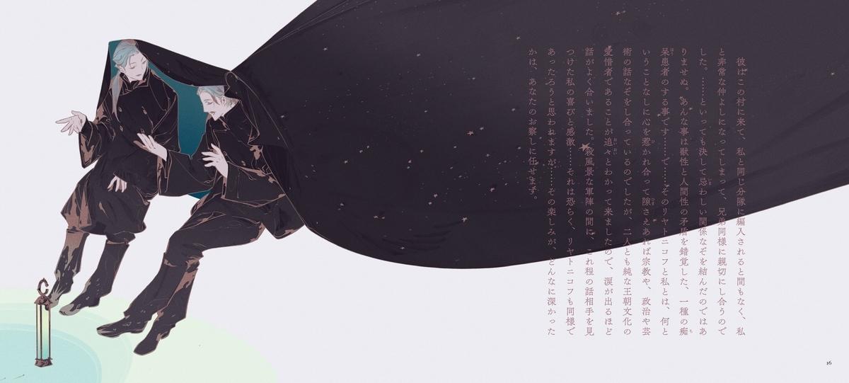 f:id:mojiru:20191220083535j:plain