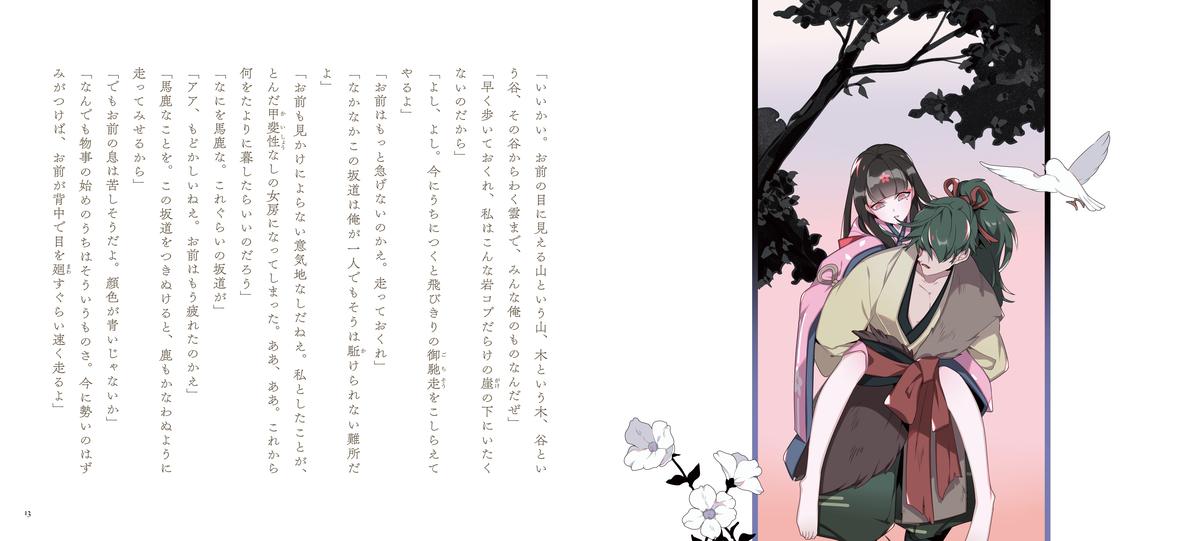 f:id:mojiru:20191220083542j:plain