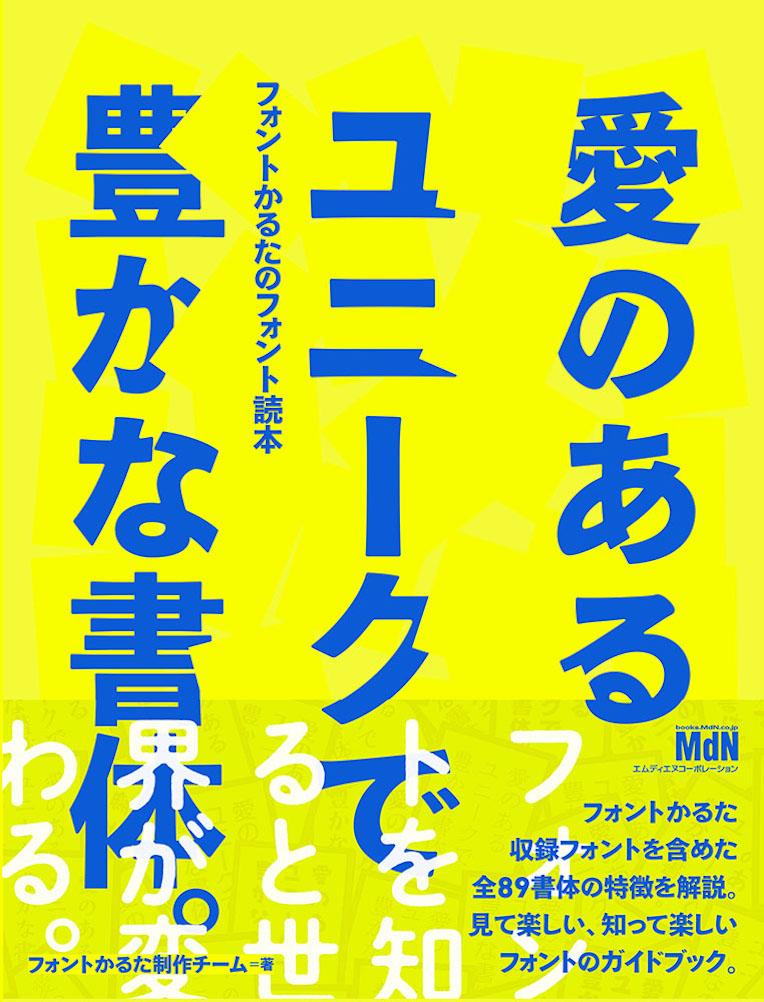 f:id:mojiru:20191227080244j:plain