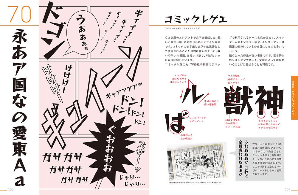 f:id:mojiru:20191227080322j:plain