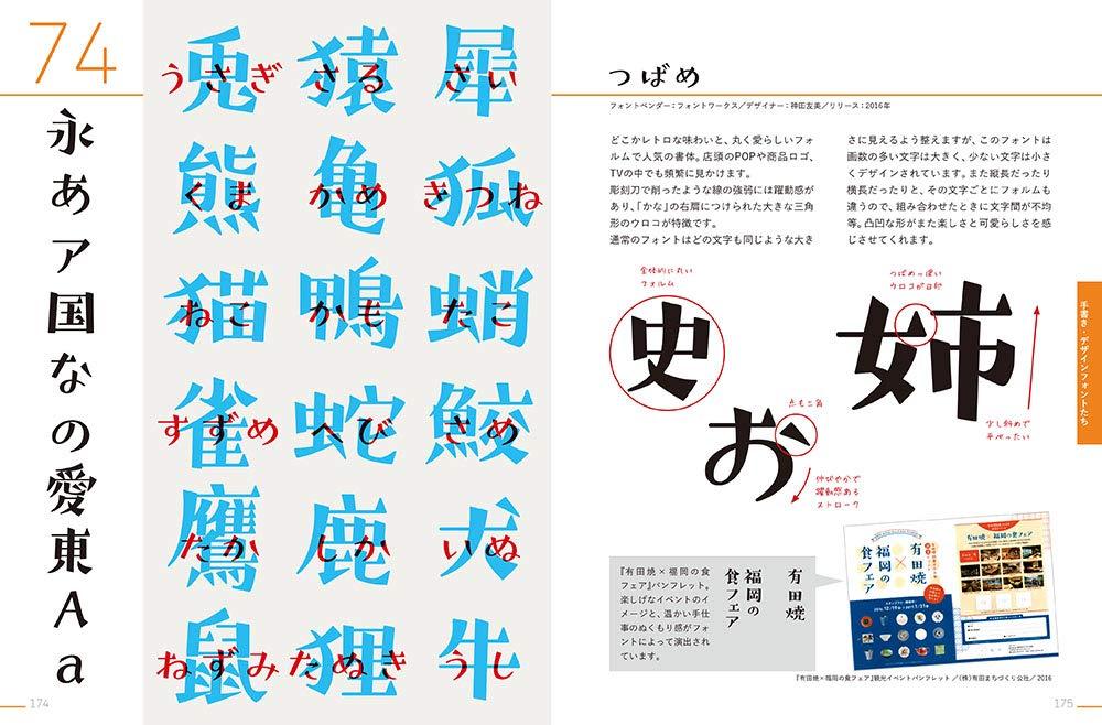 f:id:mojiru:20191227080525j:plain