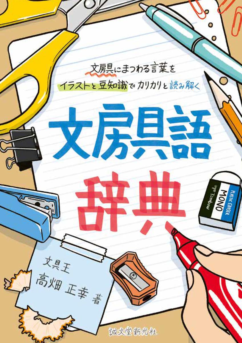 f:id:mojiru:20200106084802j:plain
