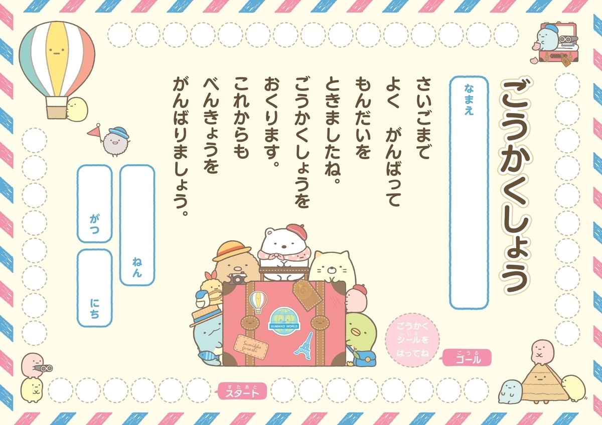 f:id:mojiru:20200117083956j:plain