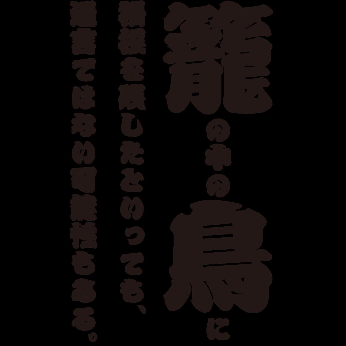 f:id:mojiru:20200117150514p:plain