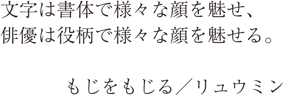f:id:mojiru:20200124102449p:plain