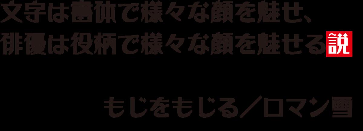 f:id:mojiru:20200124102502p:plain