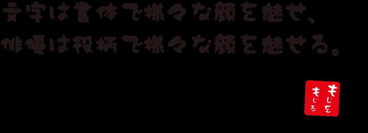 f:id:mojiru:20200124102611p:plain