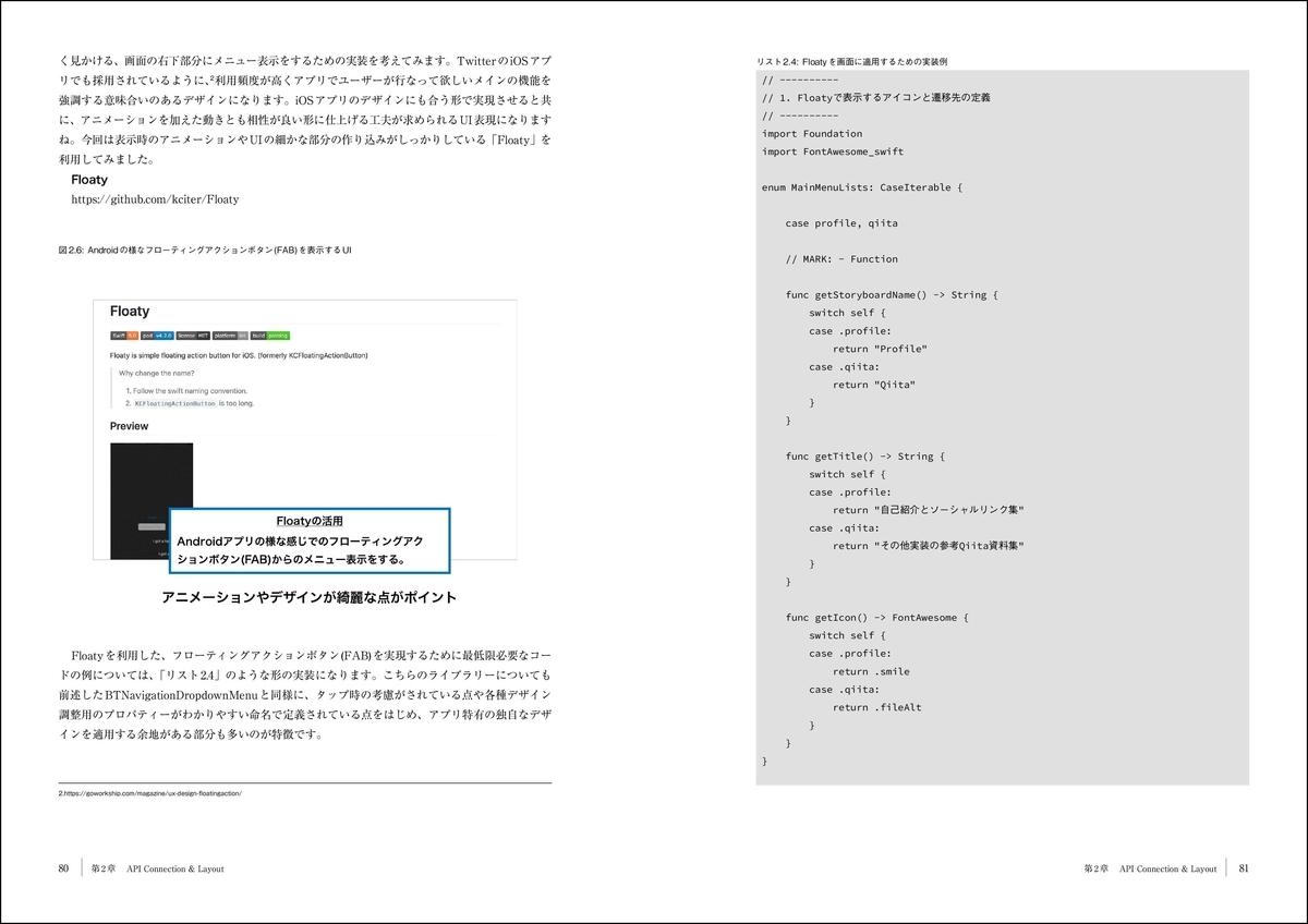 f:id:mojiru:20200128080442j:plain