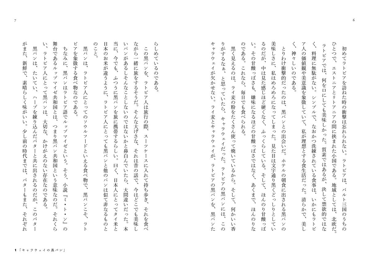 f:id:mojiru:20200128142627j:plain