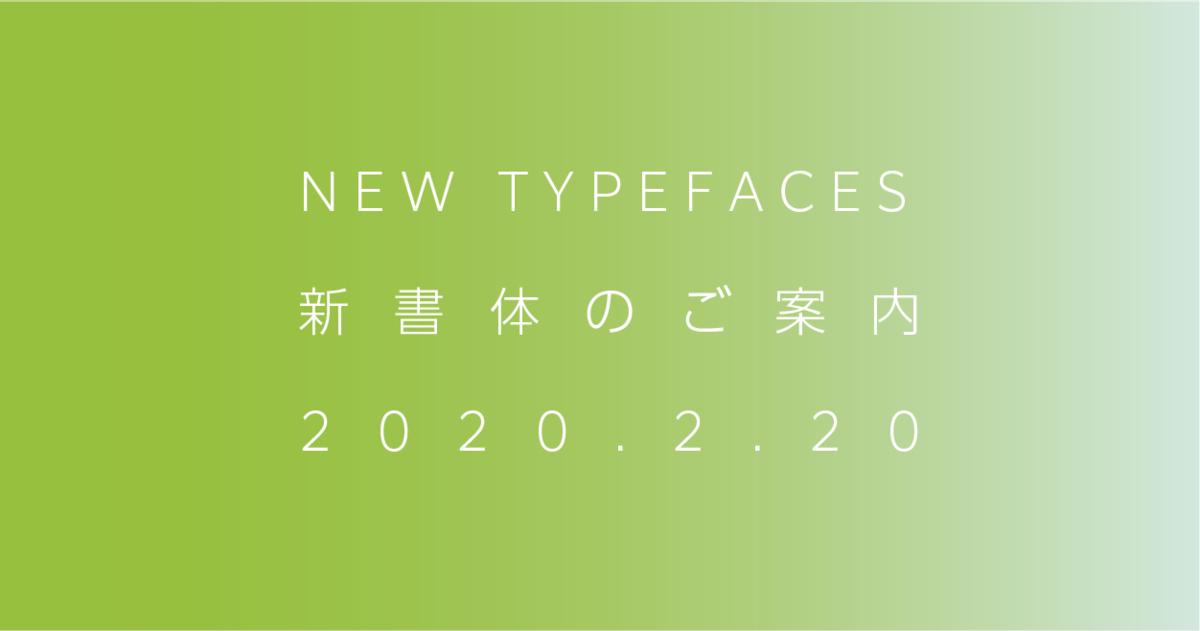 f:id:mojiru:20200129075816p:plain