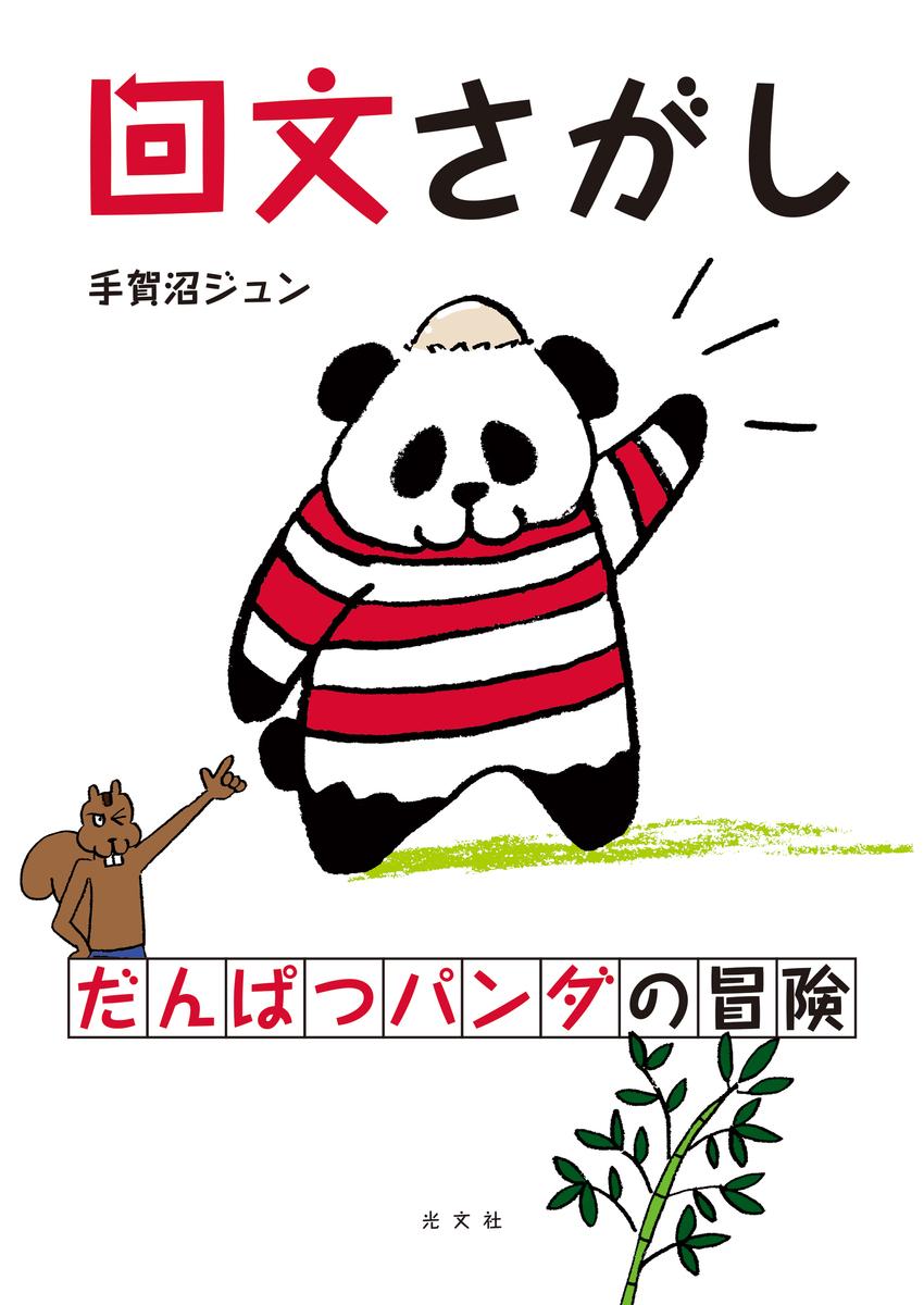 f:id:mojiru:20200129083923j:plain