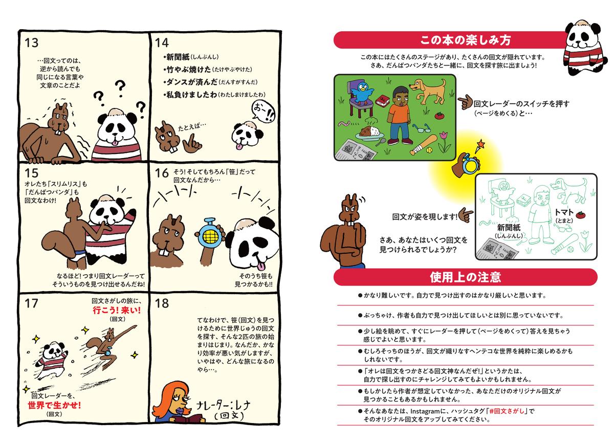 f:id:mojiru:20200129084003j:plain