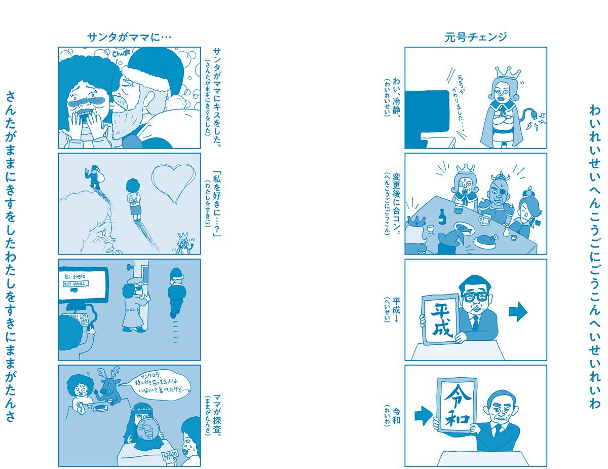 f:id:mojiru:20200129084037j:plain