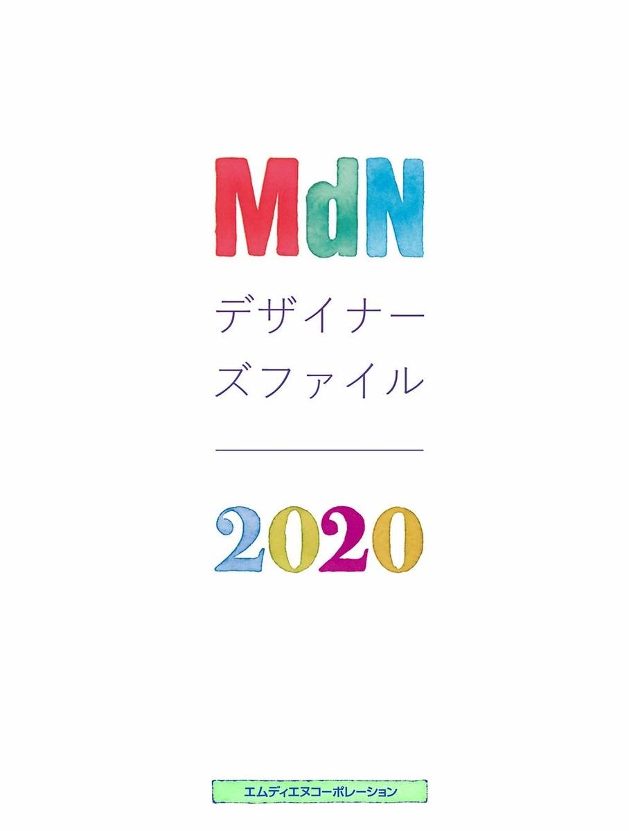 f:id:mojiru:20200204083421j:plain