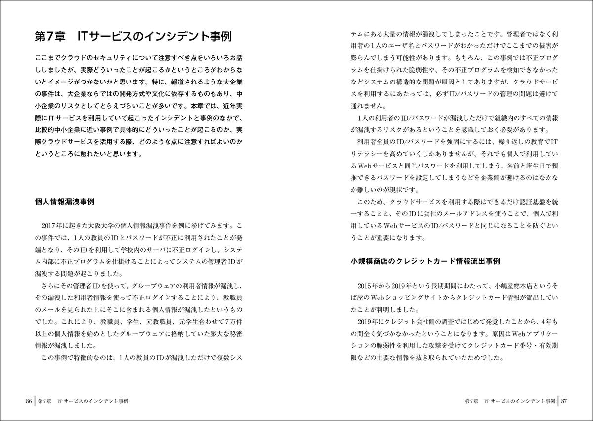 f:id:mojiru:20200204084715j:plain