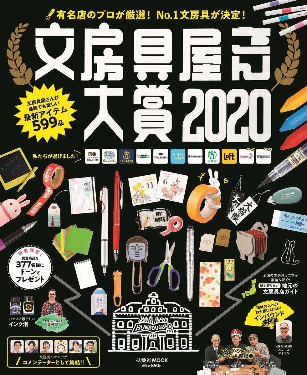 f:id:mojiru:20200207081717j:plain