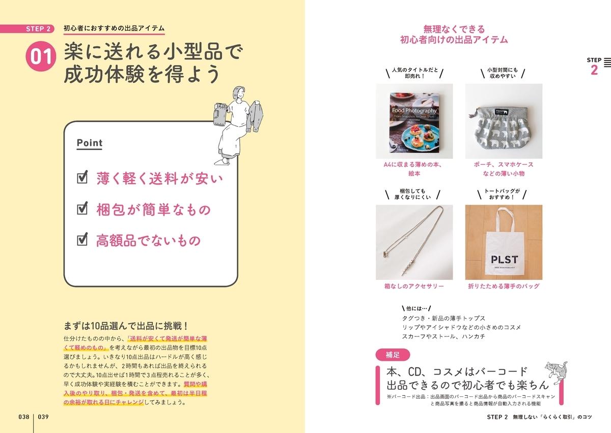f:id:mojiru:20200221181803j:plain