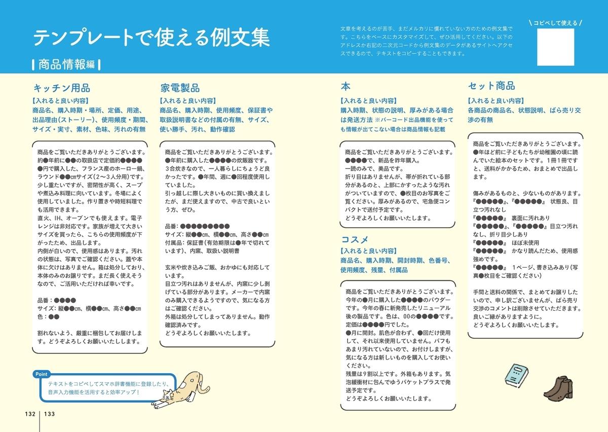 f:id:mojiru:20200228115929j:plain