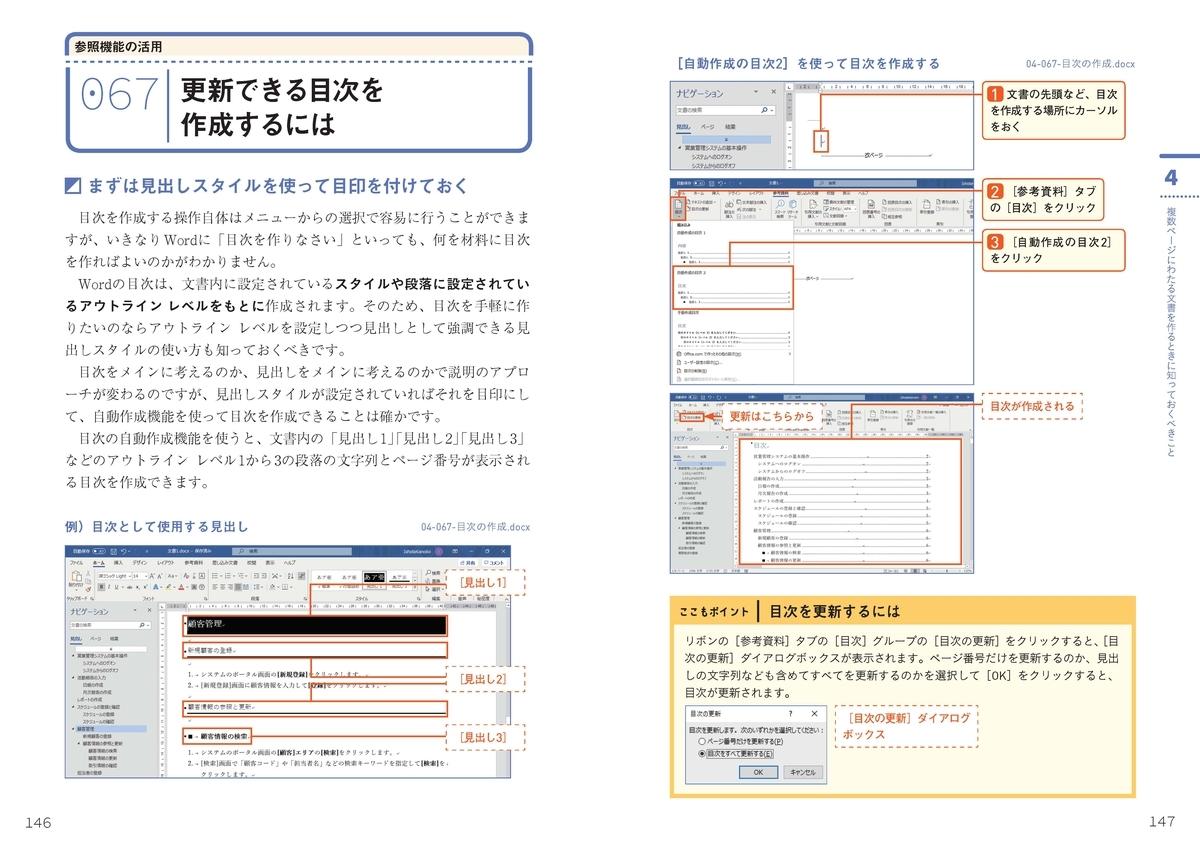 f:id:mojiru:20200309082703j:plain
