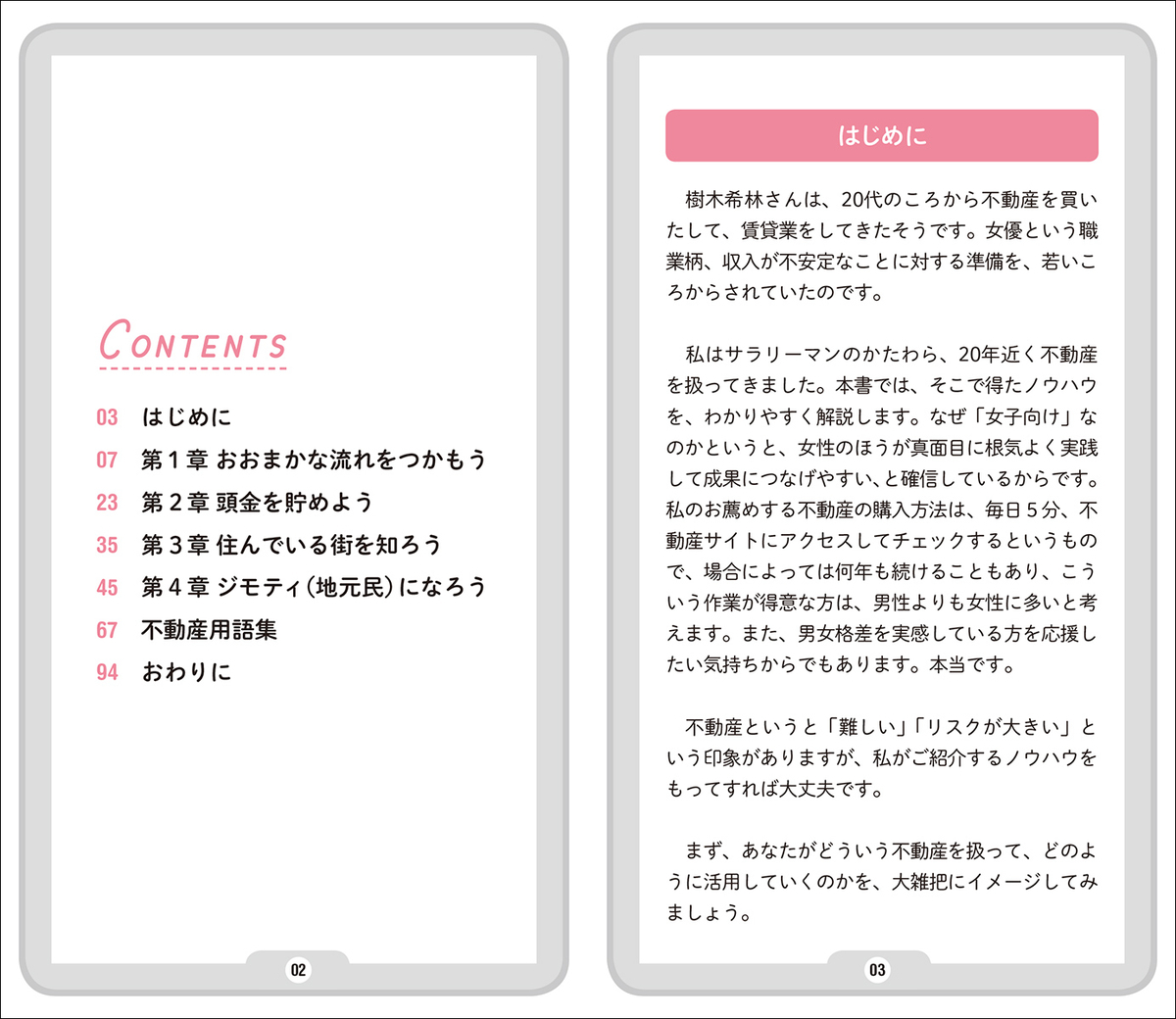 f:id:mojiru:20200309085149j:plain