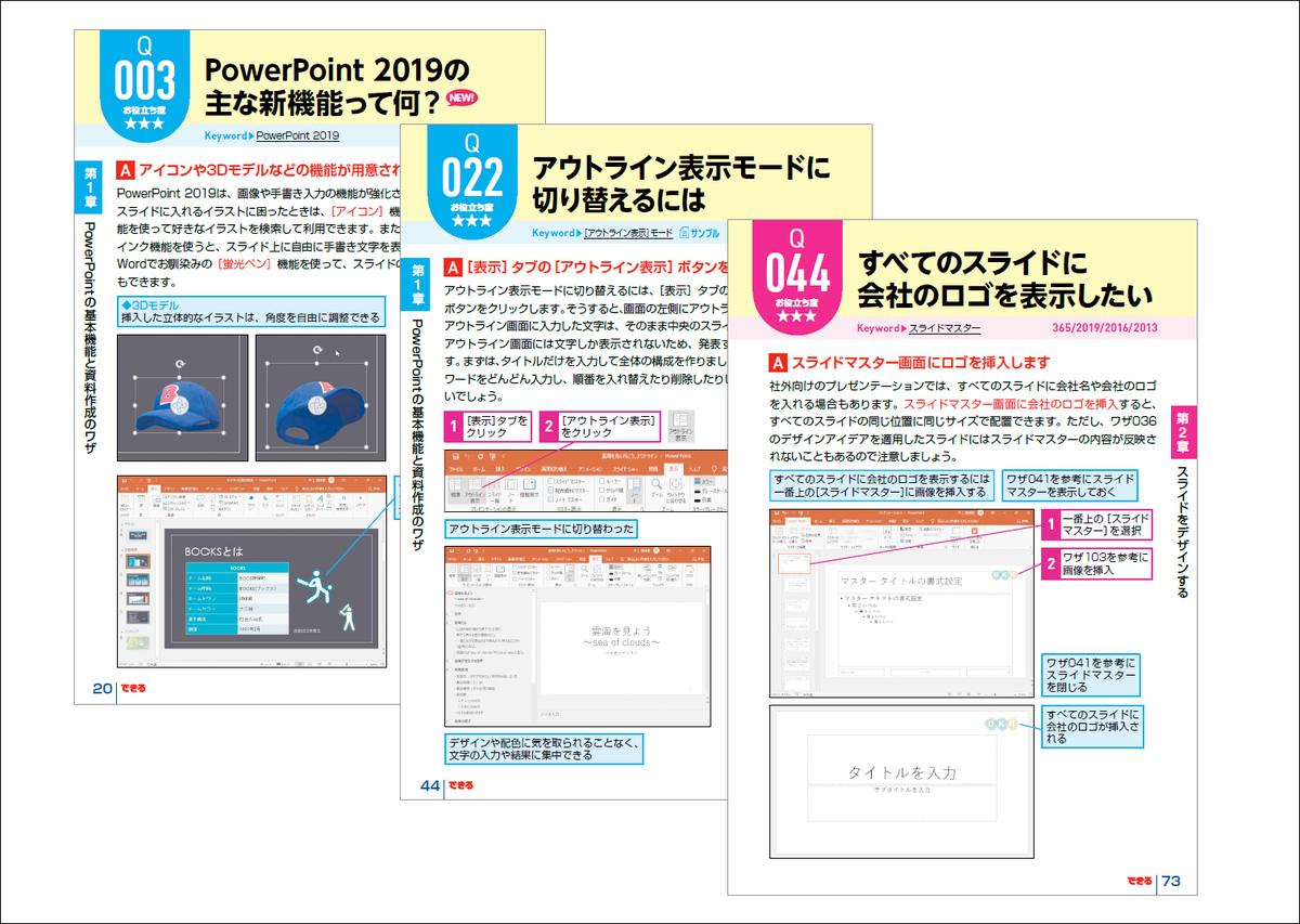 f:id:mojiru:20200313082216j:plain