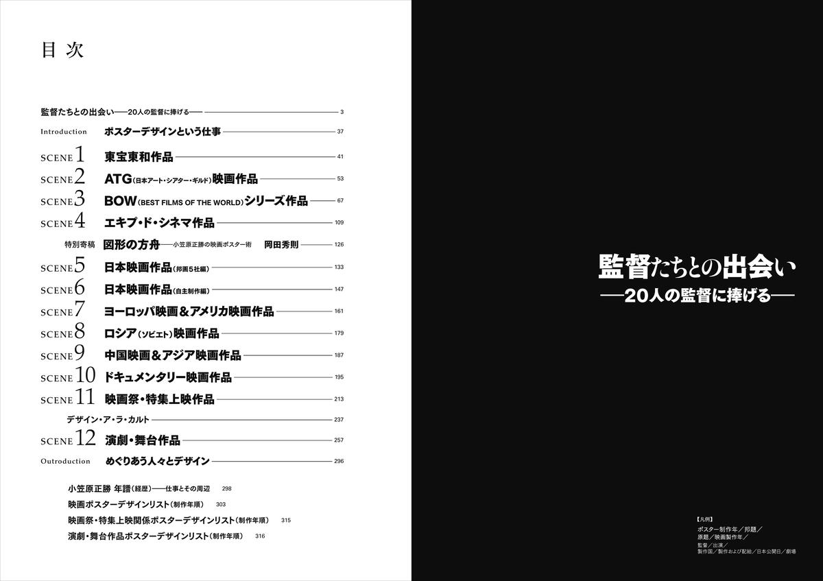 f:id:mojiru:20200313154058j:plain